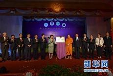 海上絲路孔子學院在泰國成立