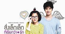 泰國神作《初戀這件小事》將拍中國版